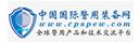 中国国际警用装备网